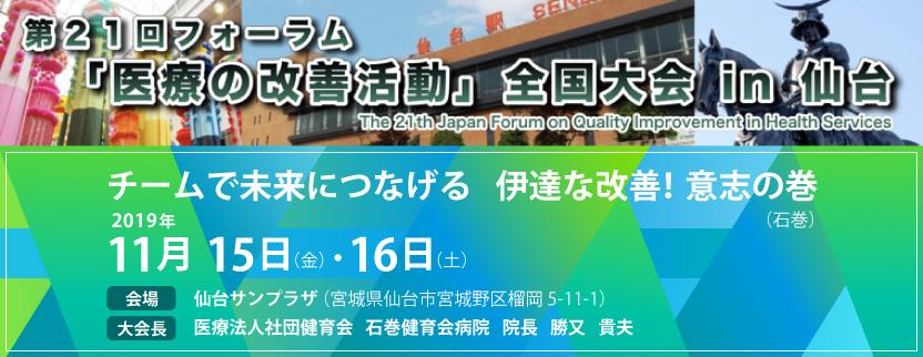 第21回フォーラム 「医療の改善活動」全国大会 in 仙台